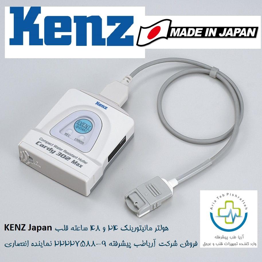 هولتر ECG  و هولتر فشار KENZ ژاپن